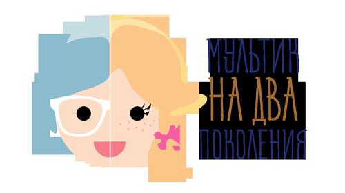 Проект «Мультфильм на два поколения»