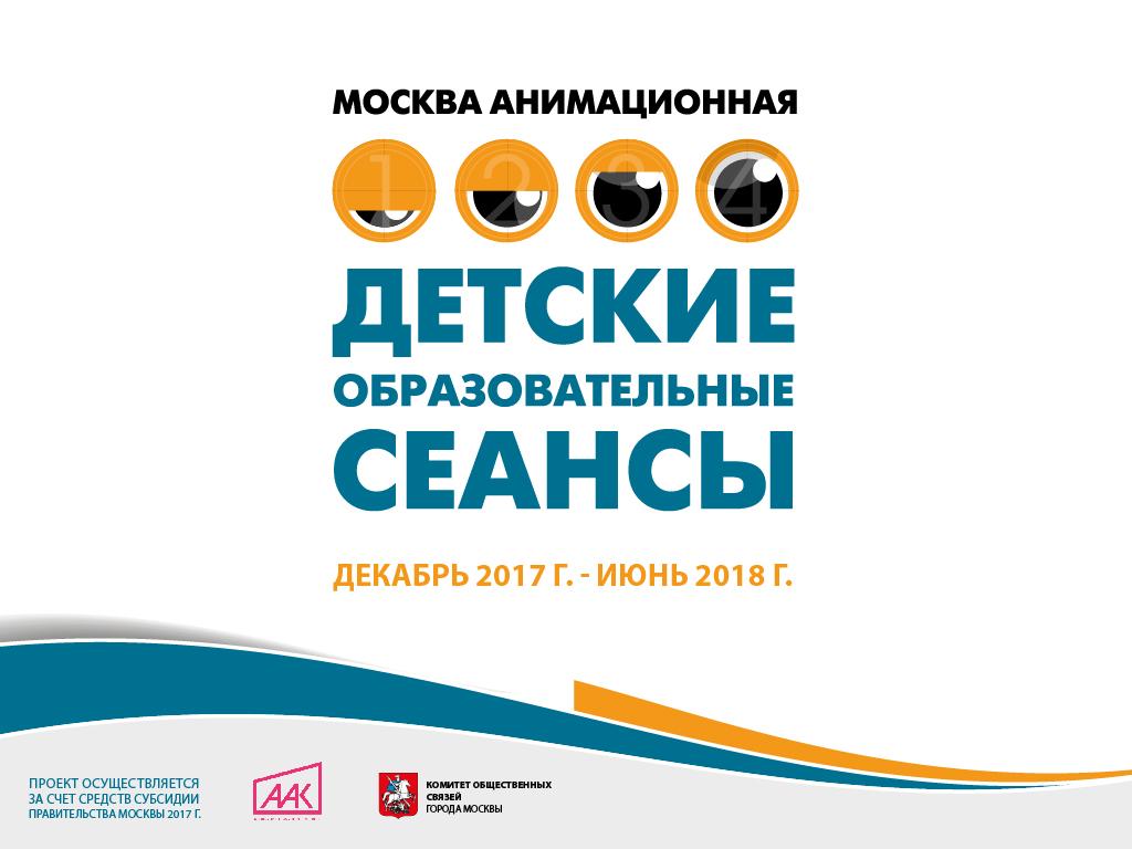 Более 1000 зрителей приняли участие в показах «Москва Анимационная. Детские образовательные сеансы»