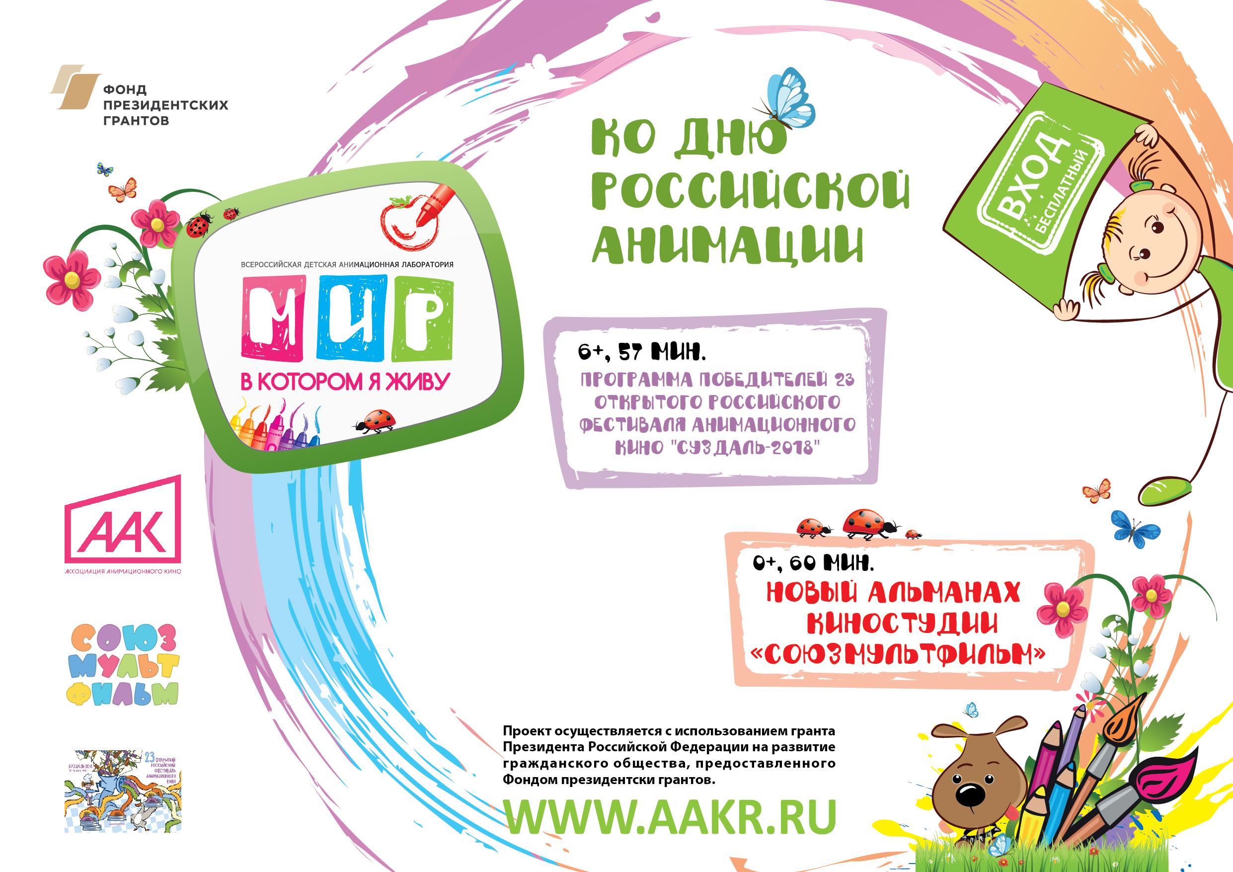 Проект «Всероссийская детская анимационная лаборатория «Мир, в котором я живу»