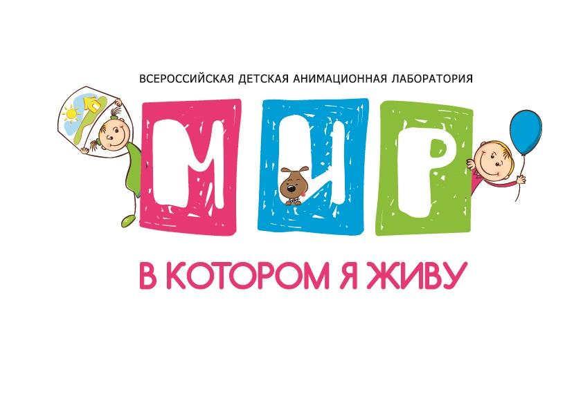 Продолжается конкурс работ региональных детских анимационных студий «Мир, в котором я живу».