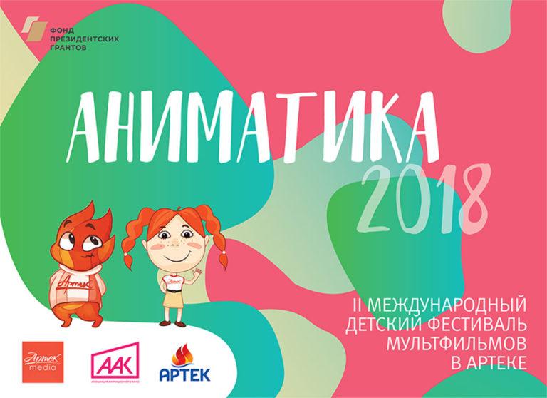 Стал известен состав жюри конкурса «Артек Будущего» в рамках проекта «Аниматика»