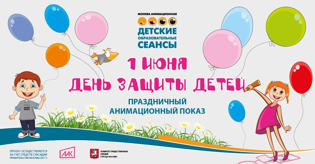 Москва Анимационная. Детские образовательные сеансы