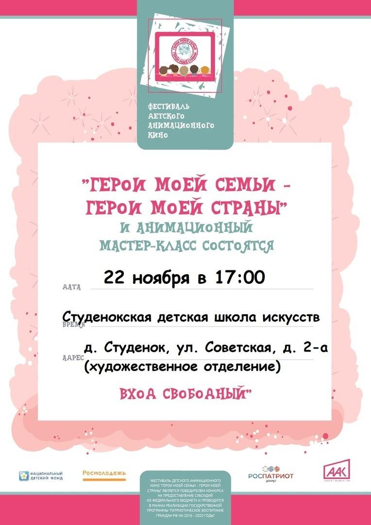 Фестиваль детского анимационного кино «Герои моей семьи – герои моей страны» стартовал в России