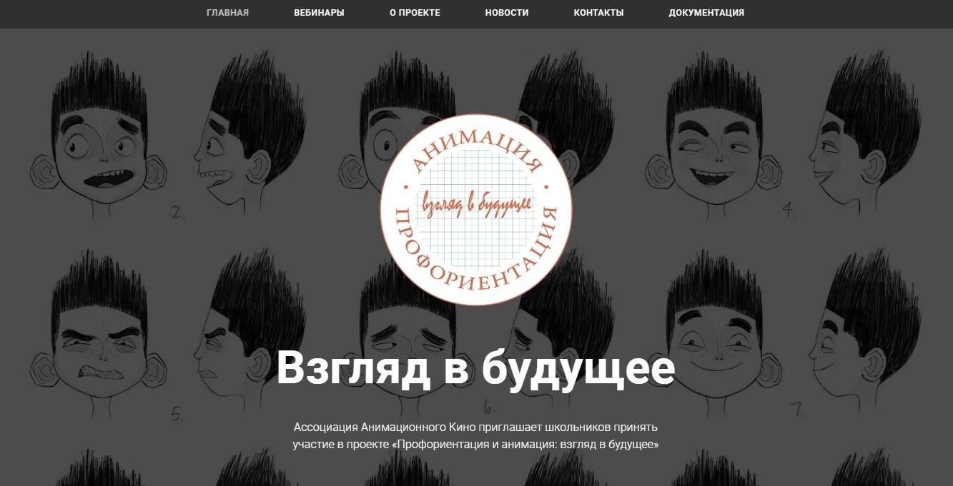 Стартует проект  «Профориентация и анимация: взгляд в будущее»