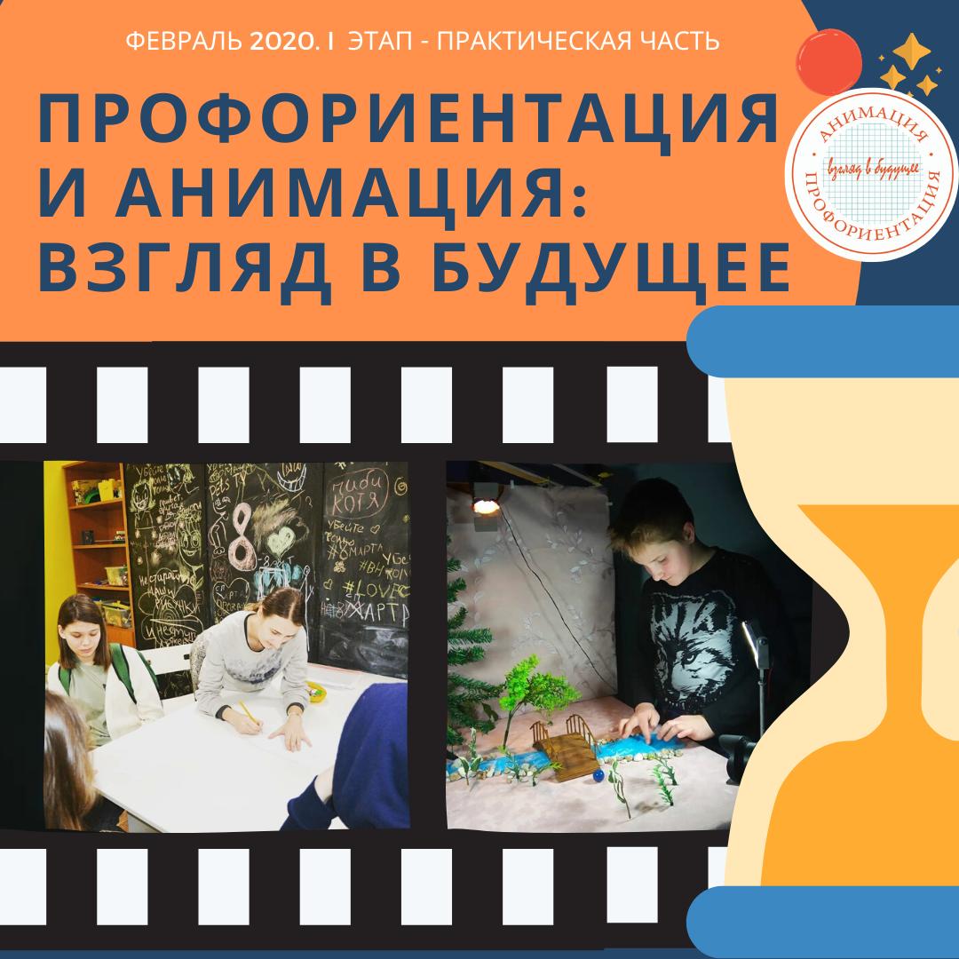 В проекте «Профориентация и анимация: взгляд в будущее» определился состав жюри