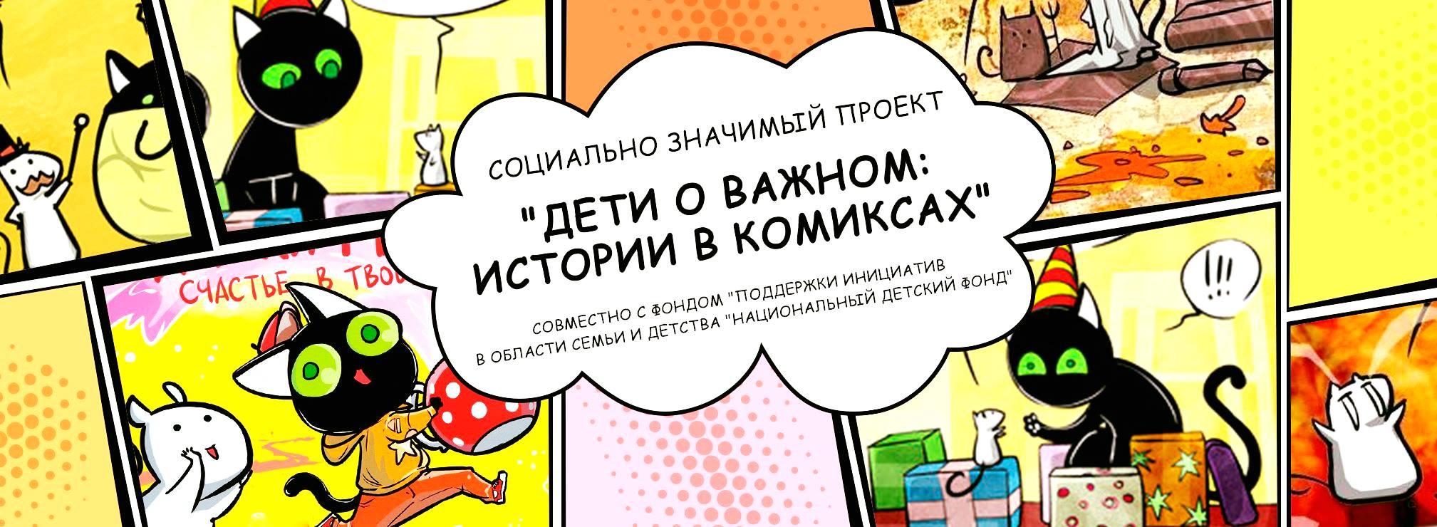 Проект «Дети о важном: истории в комиксах» переходит в онлайн-формат!