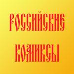 Российские комиксы с Линой Морозовой