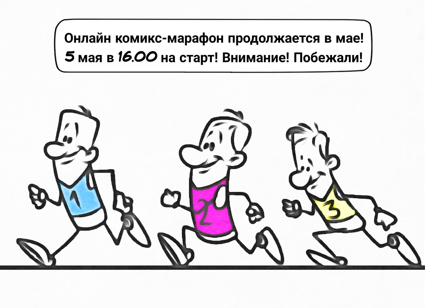 Онлайн комикс-марафон продолжается в мае