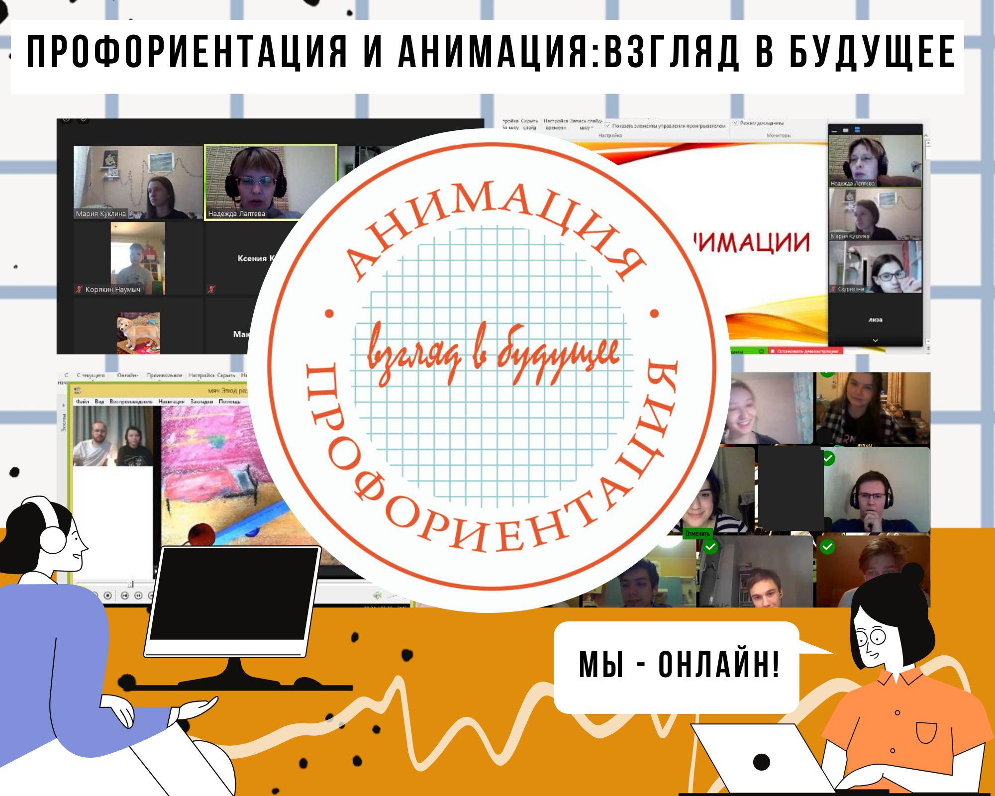 Проект «Профориентация и анимация: взгляд в будущее» продолжает работу в онлайн-режиме