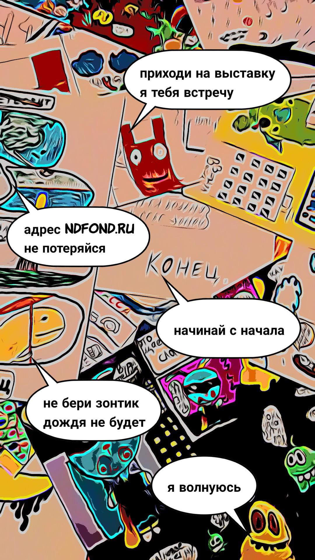 Приглашение на выставку Рисуем комиксы