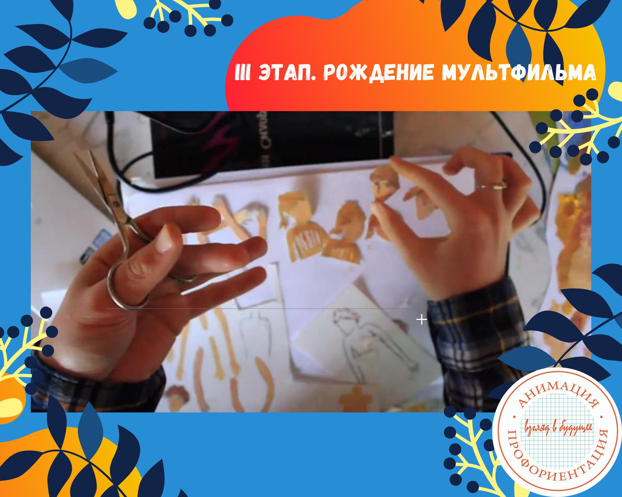 Проект «Профориентация и анимация: взгляд в будущее» создаёт свой мультфильм вместе с участниками