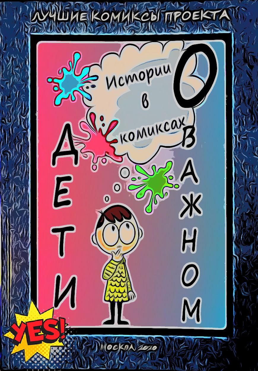 YES! ОН ГОТОВ! Каталог лучших работ проекта «Дети о важном: истории в комиксах» вышел из печати