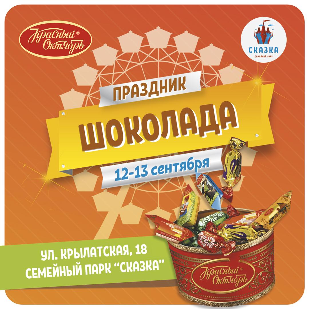 Конкурс шоколадных комиксов на Празднике шоколада в парке «Сказка» 12 и 13 сентября
