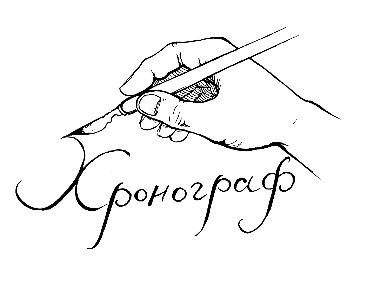 Комикс-сообщество «Хронограф». Выставка комиксов по биографии Ф.М. Достоевского