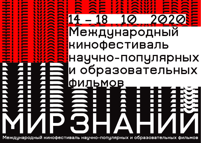 Кинофестиваль «Мир знаний 2020: пересборка будущего» пройдет 14-18 октября в Санкт-Петербурге