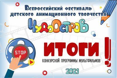 В Крыму завершился Всероссийский фестиваль детского анимационного творчества «ЧУДО-ОСТРОВ»