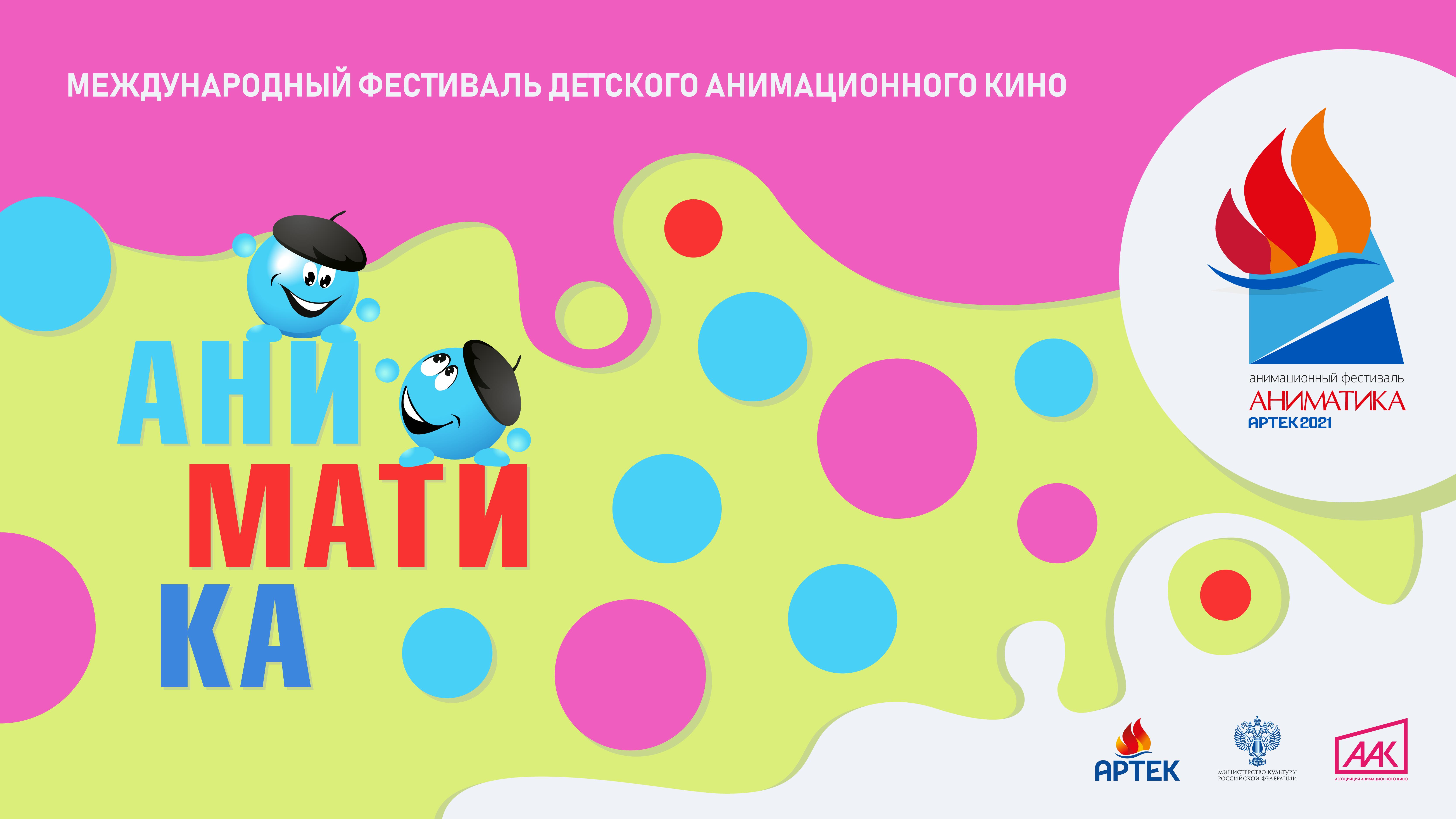 «Эхо Аниматики» идет в регионы, а детские мультфильмы будут размещены на социальной платформе авторской анимации